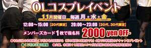 錦糸町エルミタージュOLコスプレイベント