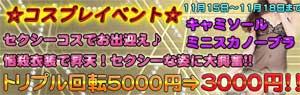 大塚プリティーガールキーワードを伝えれば3000円ポッキリ!