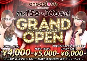 川崎チョコラブ最安4000円~の激安プライス