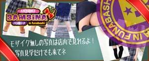船橋バンビーナ総武線最強クラスの人気店
