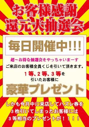 錦糸町エルミタージュHPスペシャルイベント