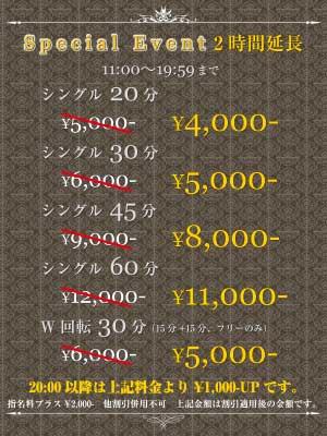 錦糸町エルミタージュシングル20分 4000円