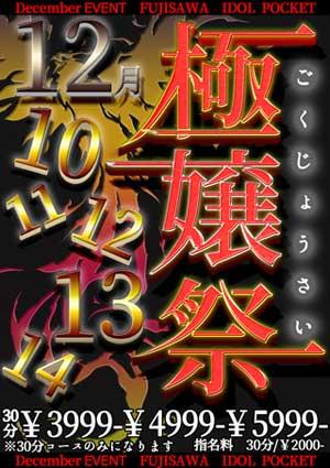 藤沢アイドルポケット10日~14日まで【極嬢祭】