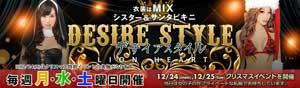 五反田ライオンハート衣装はサンタビキニ&シスター