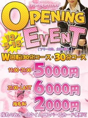 錦糸町フレグランスオープン記念に15日まで超お得なイベントを開催します!