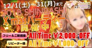 新橋女学園フリー新規&会員リピーター、最大2000円OFFにてご案内。