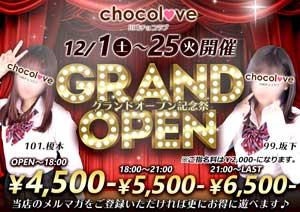 川崎チョコラブグランドオープン記念祭第2弾