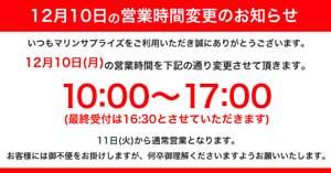 五反田マリンサプライズ本日は営業時間に変更があり、最終受付が16時半