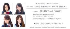アキバカワハイR冬服JK制服イベント