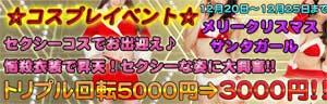 大塚プリティーガールトリプル回転が2000円OFF!