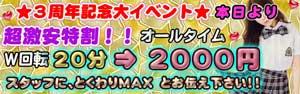 大塚愛MAXW回転20分が2000円の大特価に!