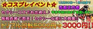 大塚プリティーガール花魁正月祭