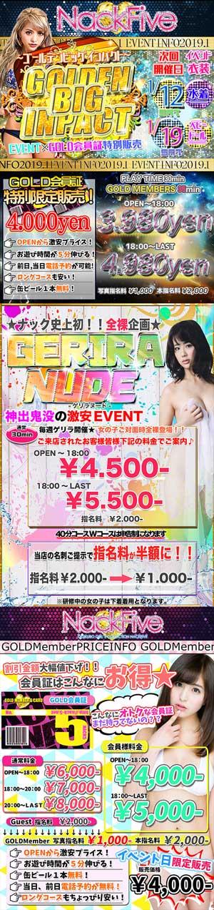 荻窪ナックファイブ通常のGOLD会員証販売イベントは、12日と19日に開催です!