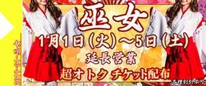 大和キラキラ巫女イベント