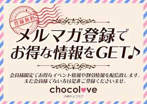 川崎チョコラブお得な情報満載のメルマガも