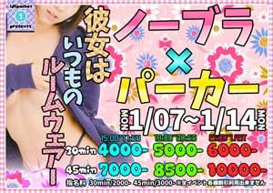 藤沢アイドルポケット超人気のノーブライベント