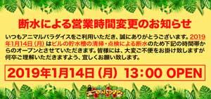 五反田アニマルパラダイス「探検隊見た!」で最大1000円OFF!