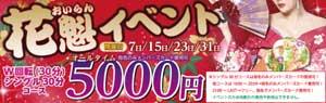 錦糸町フレグランスシングルフリー30分・W回転30分がオールタイム5000円ポッキリ!