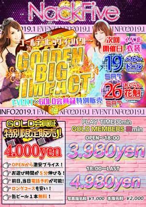 荻窪ナックファイブお遊び価格オープン~3980円