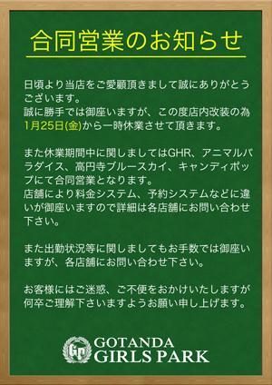 五反田ガールズパーク25日より店内改装のため、一時休業する事となりました