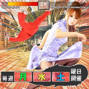 渋谷ミレディ渋谷のギャル×ミニミニチャイナ服のコラボは