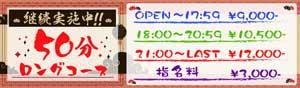 赤羽アイドルコレクション「50分ロングコース
