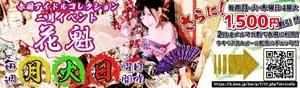赤羽アイドルコレクション花魁イベント