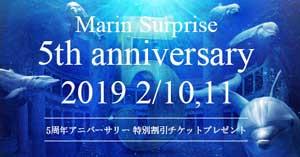 五反田マリンサプライズ5周年イベント