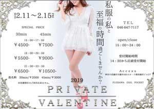 藤沢アイドルポケット私服姿の女の子と遊べちゃいます