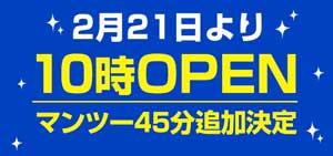五反田ハイパーエボリューション明日からはオープン時間が1時間早くなり、10時オープンになりますっ