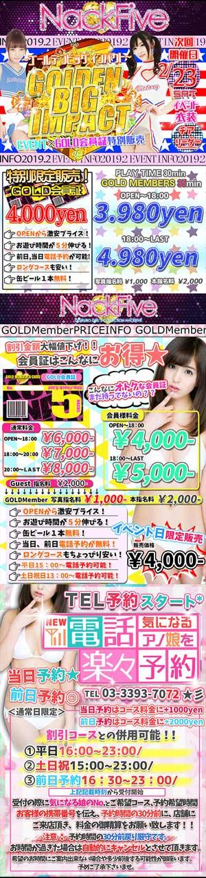 荻窪ナックファイブGOLD会員証がGET出来てお値段もお得、最安3980円~