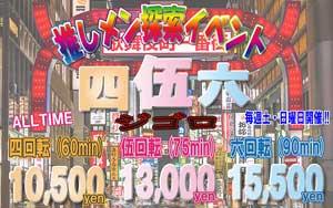 新宿ピンキー多回転イベント