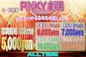 新宿ピンキー激安祭り