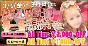 新橋女学園フリー&新規なら2000円OFF。