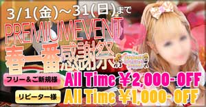 新橋女学園割引はいつもどおりの最大2000円。