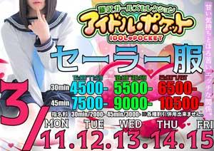 藤沢アイドルポケットセーラー服イベント