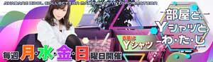 赤羽アイドルコレクション2日連続でYシャツ一枚のセクシー衣装