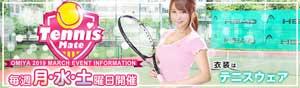 大宮ラブメイトエロさもあるテニスウェア