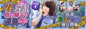 五反田ハーレムビート春の淫乱 取り締り運動