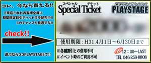 大和プレイステージ配布中の割引チケット
