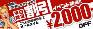 五反田ハーレムビート2000円OFF
