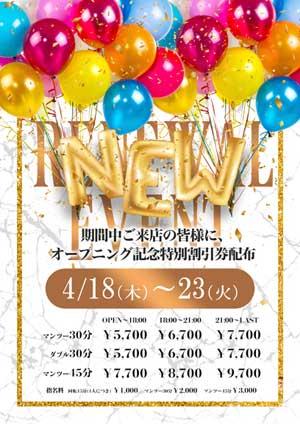 五反田ガールズパークオープニングイベントは本日最終日