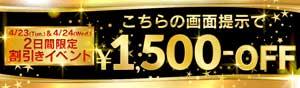 五反田ライオンハート画面提示で1500円OFFと激アツですっ!