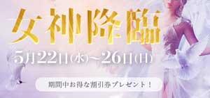 五反田GHR22日~26日の5日間はビーナスが降臨!