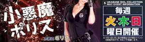 赤羽アイドルコレクションエロカワな婦警から特別指導