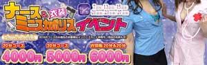 錦糸町フレグランスナース&ミニスカポリスイベント