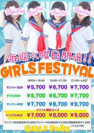 五反田ガールズパークガールズフェスティバル