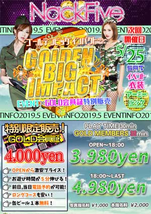 荻窪ナックファイブオープン~3980円、