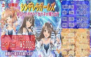 新宿ピンキーロング30分がオールタイム5000円!
