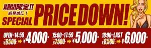 五反田ハーレムビート、オールタイム1500円OFF!